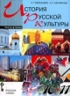 История русской культуры 10-11 кл в 2х частях часть 2я